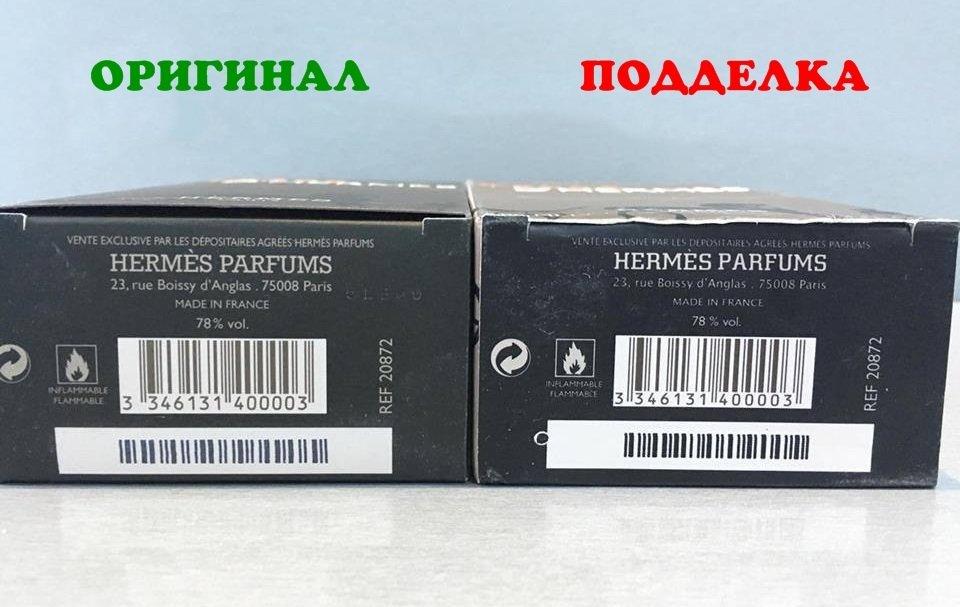 5ea0c47076731b Как отличить подделку духов от оригинала и проверить парфюм на ...