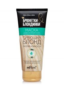 Маска для волос Bielita Брюнетки & Блондинки сияющий блонд