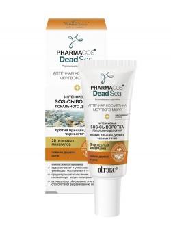 SOS-Сыворотка для лица Витэкс Pharmacos Dead Sea Интенсивная локального действия