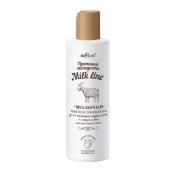Bielita Milk Line Молочко для снятия макияжа