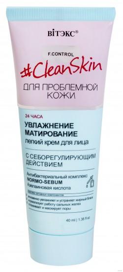 Крем для лица Витэкс #CleanSkin Увлажнение и матирование