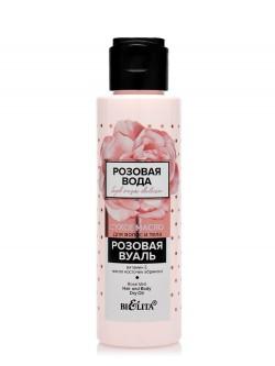 Сухое масло для волос и тела Bielita Розовая вода Розовая вуаль