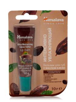 Бальзам для губ Himalaya Herbals Интенсивно увлажняющий с маслом какао