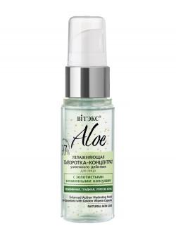 Сыворотка-концентрат для лица Витэкс 97% Aloe