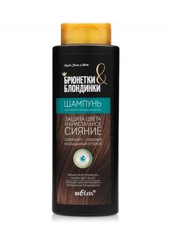 Шампунь для волос для темных волос Bielita Брюнетки & Блондинки защита цвета и кристальное сияние
