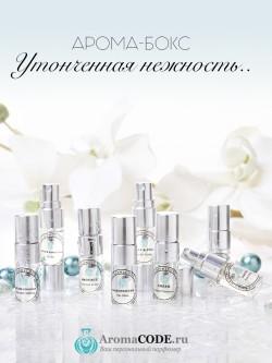Aroma-box «Утончённая нежность»