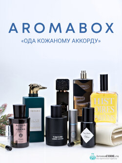 Aroma-box «Ода кожаному аккорду»