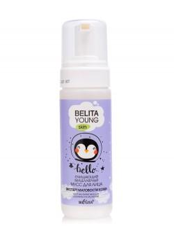 Мусс для лица Bielita Young Skin Очищающий мицеллярный