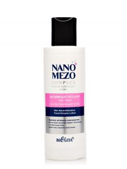 Лосьон для лица Bielita Nano Mezo Complex нановитализация кожи