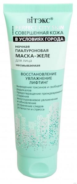 Маска для лица Витэкс Perfect City Skin