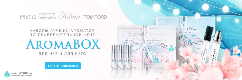 Aromabox