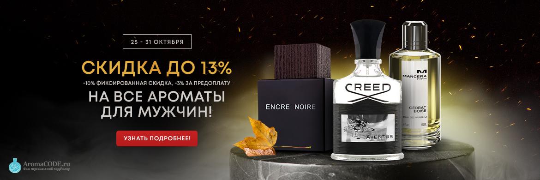 Скидка до 13% на ароматы для мужчин